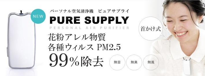 携帯用空気清浄機ピュアサプライ。花粉アレル物質、各種ウイルス、PM2.5等微粒子物質を除去