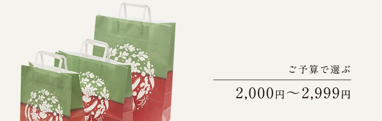 2,000円〜3,999円