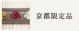 京都限定品