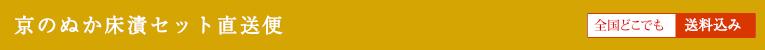 京のぬか床漬セット直送便 全国どこでも送料込 発送期間:6/1〜8/31