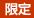 京都限定品の漬物の漬物