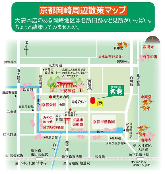 京都岡崎周辺散策マップ