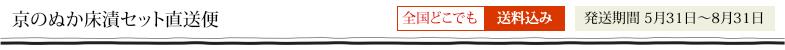 京のぬか床漬セット直送便 全国どこでも送料込 発送期間:5/31〜8/31