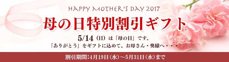 母の日特別割引ギフト/割引期間:2017年4月19日(水)〜5月31日(水)