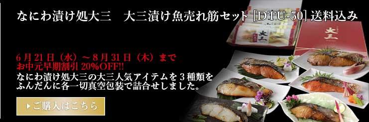 なにわ漬け処大三 大三漬け魚売れ筋セット[DTU-50]送料込み