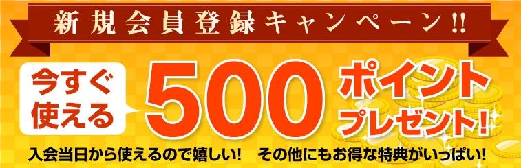 ただいま新規会員登録で今すぐ使える500ポイントをプレゼント!
