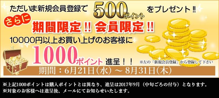 ただいま新規会員登録で500ポイントをプレゼント!さらに、〜8月31日(木)の間に10000円以上お買い上げのお客様へ1000ポイント還元!!