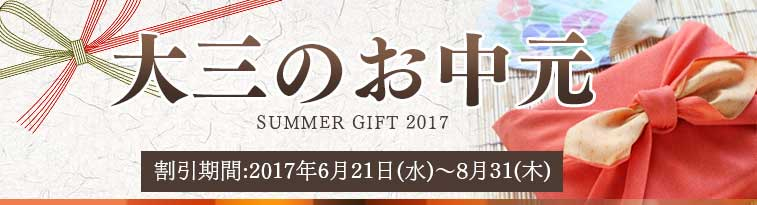 大三のお中元 割引期間:2017年6月21日(水)〜8月31日(木)