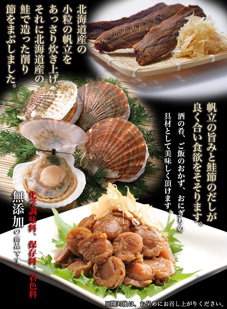 北海道産の 小粒の帆立を あっさり炊き上げ、 それに北海道産の 鮭で造った削り 節をまぶしました。