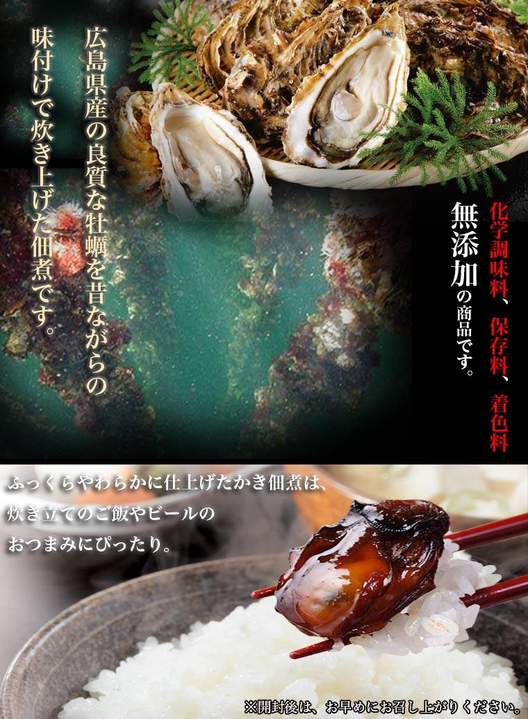 広島県産の良質な牡蠣を昔ながらの 味付けで炊き上げた佃煮です。