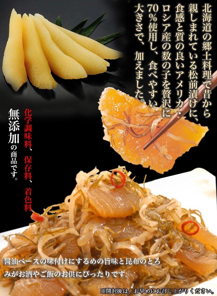北海道の郷土料理で昔から 親しまれている松前漬けに、 食感と質の良いアメリカ・ ロシア産の数の子を贅沢に 70%使用し、食べやすい 大きさで、加えました。