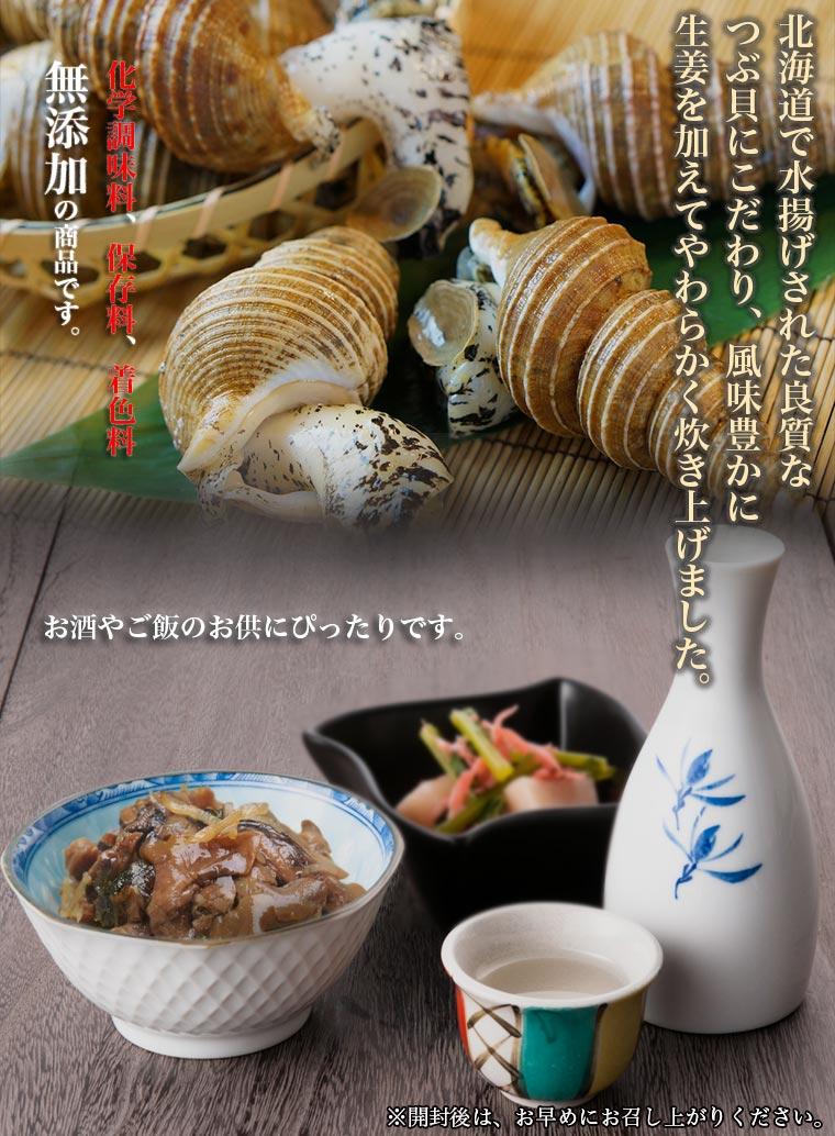 北海道で水揚げされた良質な つぶ貝にこだわり、風味豊かに 生姜を加えてやわらかく炊き上げました。