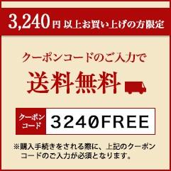 3240円以上のお買上げで送料無料のクーポンコード