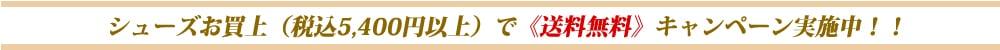 シューズお買上(税込5,400円以上)で《送料無料》キャンペーン実施中!!
