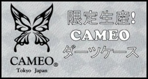 CAMEOダーツケース