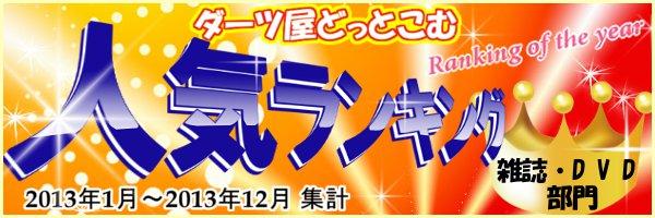 ダーツ雑誌・DVD