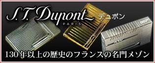 S.T.Duopnt デュポン