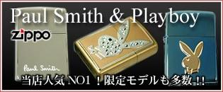 Paul Smith Playboy ポールスミス&プレイボーイ
