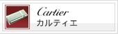 Cartier (カルティエ)