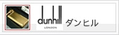 dunhill (ダンヒル)