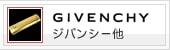GIVENCHY (ジバンシー他)