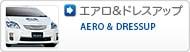 エアロ&ドレスアップ