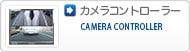 カメラコントローラー