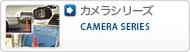 カメラシリーズ