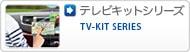 テレビキットシリーズ