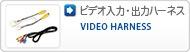 ビデオハーネスシリーズ
