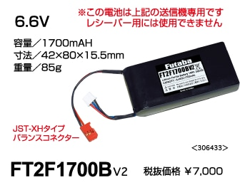 FT2F1700BV2.jpg