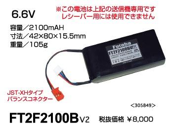 FT2F2100BV2.jpg