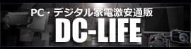 DC-LIFE