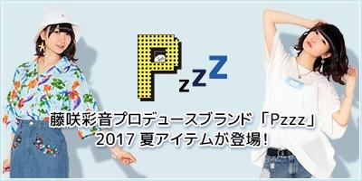 藤咲彩音 プロデュース Pzzz(ピーゼット)