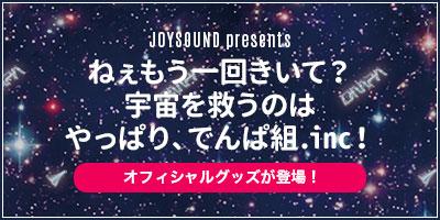 大阪城公演グッズ