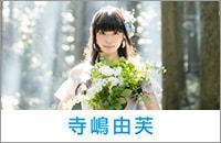 寺嶋由芙 公式サイト