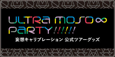 ULTRA MOSO ∞ PARTY!!!!!!