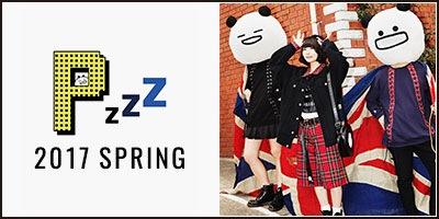 Pzzz(ピーゼット)2017 SPRING