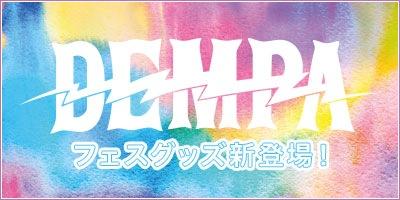 でんぱ組.inc フェスグッズ