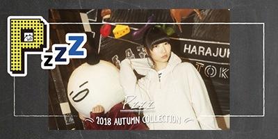 Pzzz(ピーゼット)2018 AUTUMN