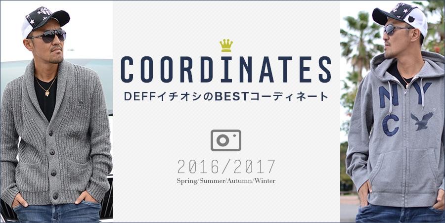 2016/2017秋冬コーディネート特集