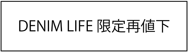 DENIM LIFE限定再値下