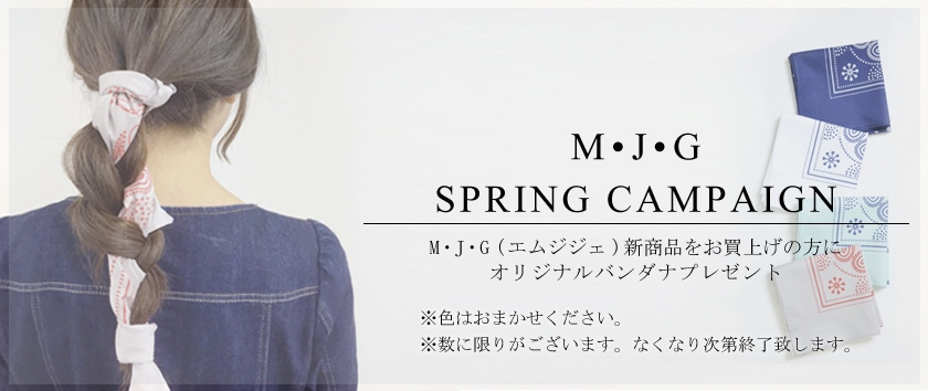 spring campaign