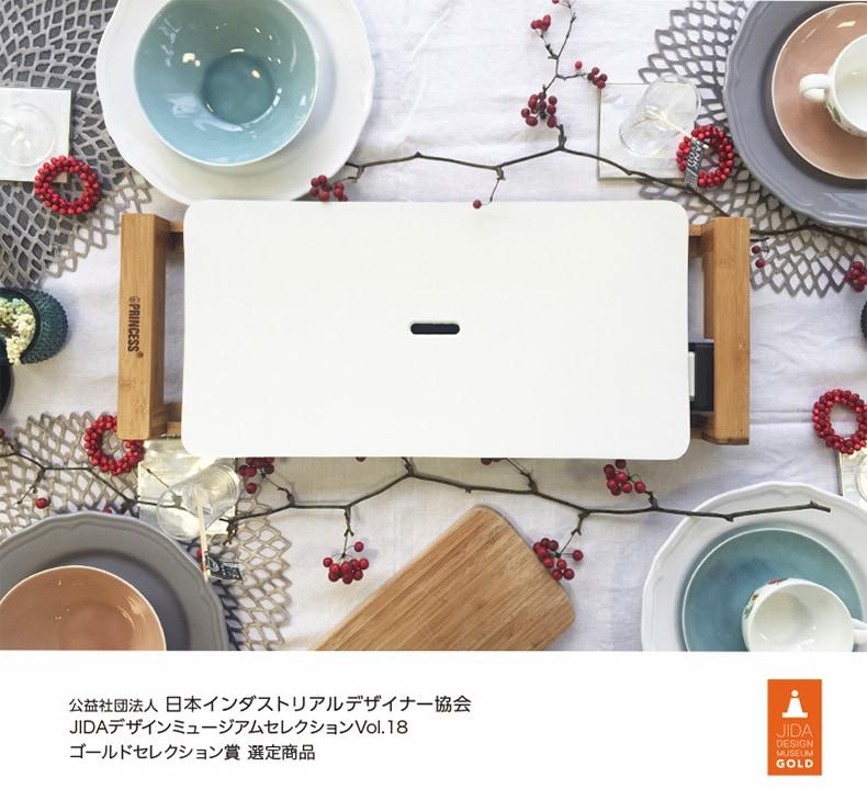 JIDAデザインニュージアムセレクションVol.18ゴールドセレクション賞選定商品