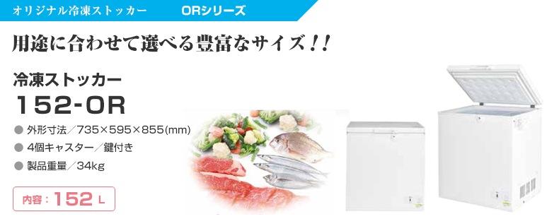シェルパ オリジナル冷凍ストッカー152-OR 用途に合わせて選べる豊富なサイズ!!