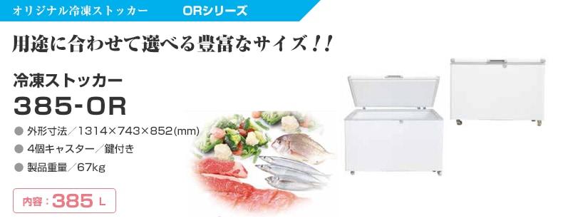 シェルパ オリジナル冷凍ストッカー385-OR 用途に合わせて選べる豊富なサイズ!!