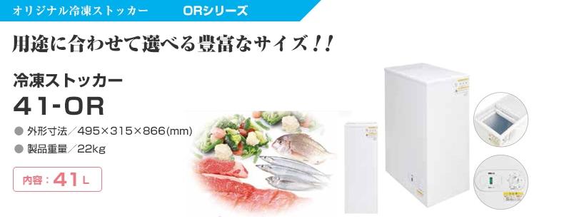 シェルパ オリジナル冷凍ストッカー41-OR 用途に合わせて選べる豊富なサイズ!!