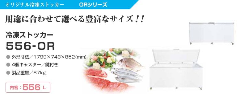 シェルパ オリジナル冷凍ストッカー556-OR 用途に合わせて選べる豊富なサイズ!!