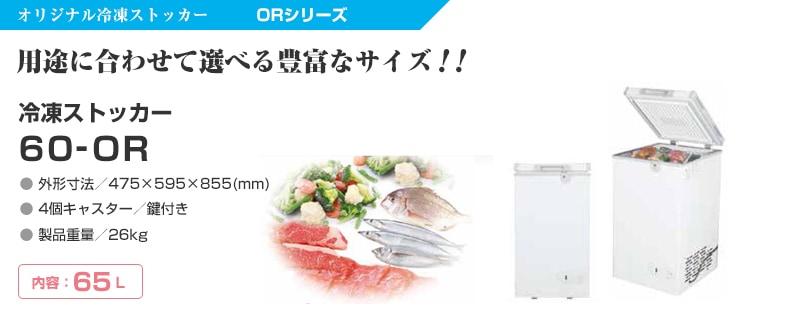 シェルパ オリジナル冷凍ストッカー60-OR 用途に合わせて選べる豊富なサイズ!!