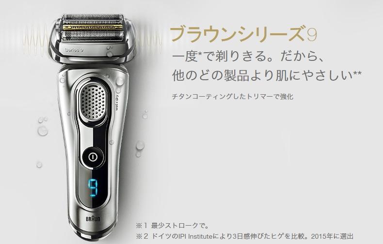 9295CC ブラウンシリーズ9 一度で剃りきる。だから、他のどの製品より肌にやさしい
